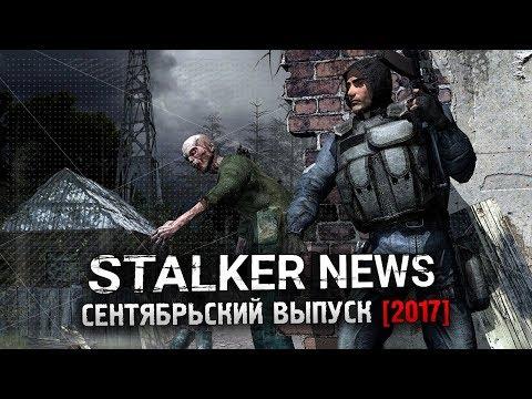 STALKER NEWS (Выпуск от 22.09.17)