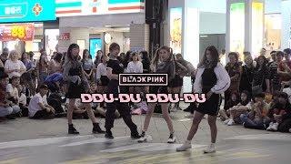 Video [KPOP IN PUBLIC] BLACKPINK 'DDU-DU DDU-DU' DANCE COVER by KEYME from TAIWAN(五團聯合公演) MP3, 3GP, MP4, WEBM, AVI, FLV November 2018