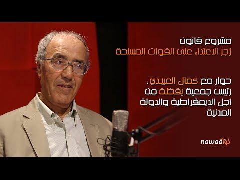 كمال العبيــدي حول مشروع قانون زجر الاعتداء على القوات المسلحة  -  Kamel Abidi