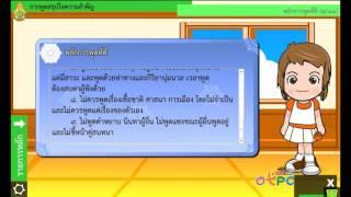 สื่อการเรียนการสอน การพูดสรุปใจความสำคัญ ม.2 ภาษาไทย