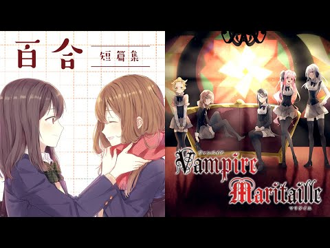ボイスドラマCD「Vampire Maritaille」「百合短篇集」