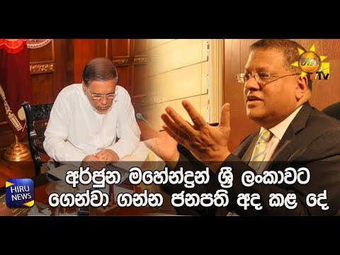 President signs off legal documents to extradite Arjuna Mahendran from Singapore