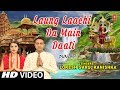 Laung Laachi Da Main Daati I Punjabi Devi Bhajan I LOKESH GARG, KANISHKA I New Full HD Video Song