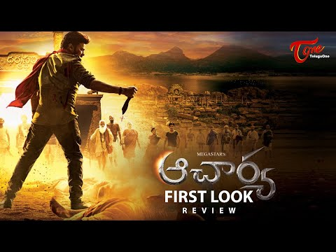 ACHARYA First Look Review | Chiranjeevi 152nd Movie Motion Poster | Koratala Shiva | TeluguOne