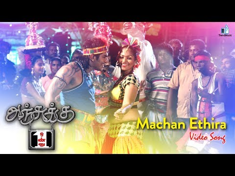 Anjukku Onnu Tamil Movie | Machan Ethira Video Song | Sahithya | Trend Music