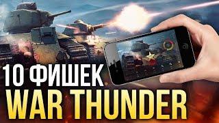 10 полезных особенностей War Thunder