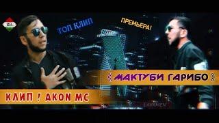ПРЕМЬЕРА КЛИП! AKoN MC - МАКТУБИ ГАРИБО (New/2019) AKoN MC - MAKTUBI GARIBO /HIT2019