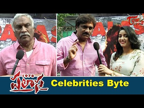 Palasa 1978 Movie Celebrities Bytes | Thammareddy | Raghu Kunche | TeluguOne Cinema