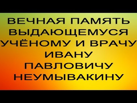 УМЕР НЕУМЫВАКИН. видео