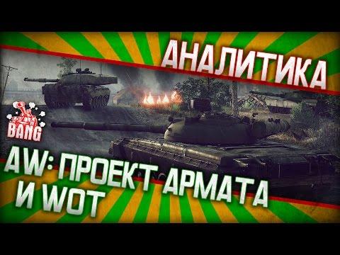Самые значимые отличия AW: Проект Армата от World of Tanks