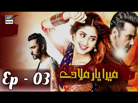 Mera Yaar Miladay Ep 03 - ARY Digital Drama