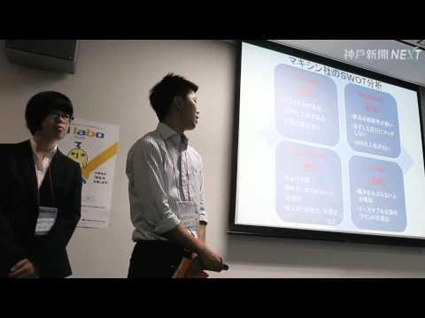 中小企業に大学生が経営課題解決を提案