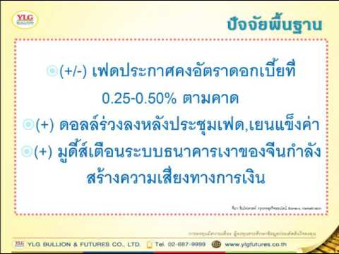 YLG บทวิเคราะห์ราคาทองคำประจำวัน 28-07-16