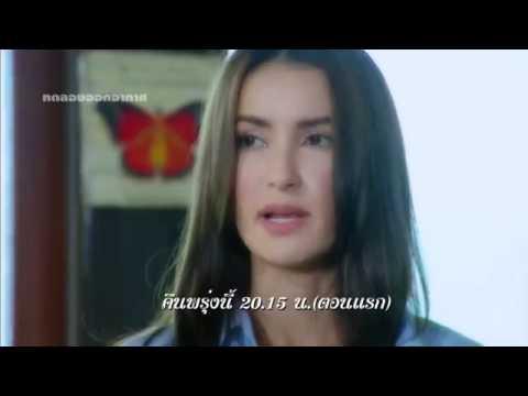 อย่าลืมฉัน Yah Leum Chan Teaser 2 HD 1080p (видео)