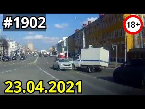 Новая подборка ДТП и аварий от канала Дорожные войны за 23.04.2021