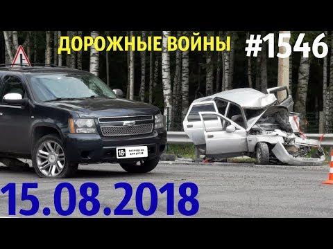 Новая подборка ДТП и аварий за 15.08.2018