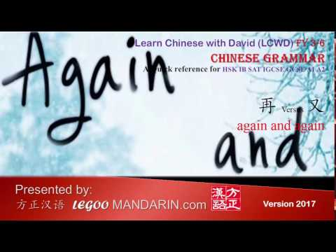 1568 Chinese Grammar -再 Versus 又 - A Quick Reference for HSK IGCSE GCSE IB SAT A1 A2  P1 HD FREE
