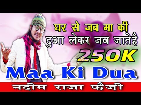 Video Nadeem Raza Faizi Madhupuri 2018 || New Naat Sharif 2018 || घर से जब मा की दुआ लेकर जब जातेहै download in MP3, 3GP, MP4, WEBM, AVI, FLV January 2017