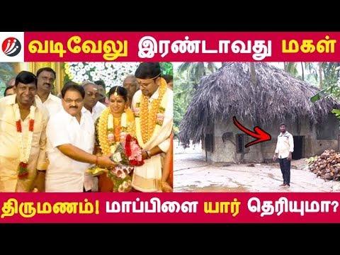 வடிவேலு இரண்டாவது மகள் திருமணம்! மாப்பிளை யார் தெரியுமா? | Tamil Cinema | Kollywood News