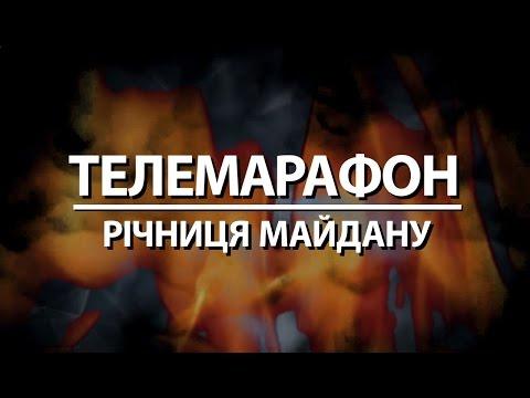 """Телемарафон """"Річниця Євромайдану"""""""