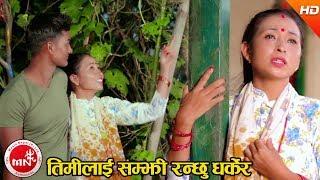 Timlai Samjhi Runchhu Dharkera - Purna Samyog & Kabita Khanal
