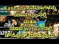 How to download Kannada Movies || ಕನ್ನಡ ಸಿನಿಮಾಗಳನ್ನು ಡೌನ್ಲೋಡ್ ಮಾಡೋದು ಹೇಗೆ || All about tech Kannada