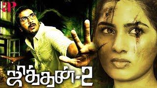 Video Jithan 2 Tamil Full Movie   Jithan Ramesh   Srushti Dange   Rahul   Srikanth Deva   AP International MP3, 3GP, MP4, WEBM, AVI, FLV Februari 2019