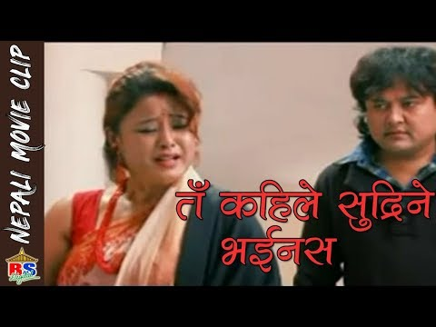 (त्ँ कहिले सुध्रिने भईनस् || NEPALI MOVIE CLIP || Dulahi Rani - Duration: 6 minutes, 26 seconds.)