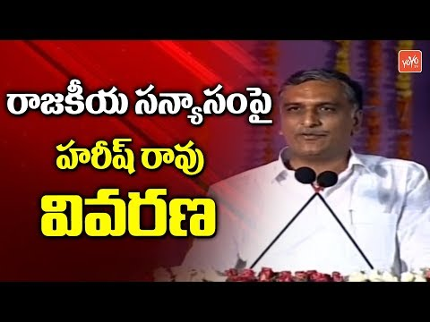 Harish Rao Given Clarity On Quit From Politics Rumour | Telangana | CM KCR | YOYO TV Channel