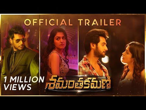 Samanthakamani  Movie Trailer