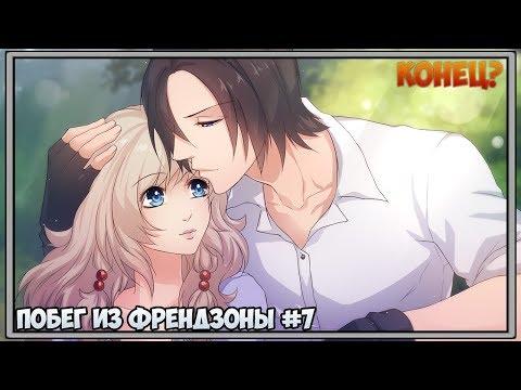 Визуальная новелла Let's not stay friends #7 - Навсегда?! (Рут Тафа)