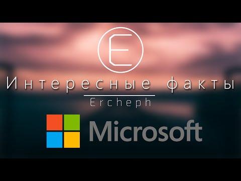 Малоизвестные факты компании Microsoft