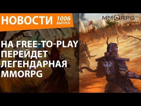 На free-to-play перейдет легендарная MMORPG. Новости