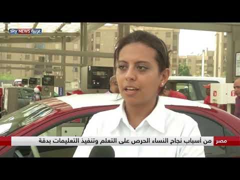 العرب اليوم - مصريات يحققن نجاحًا في تزويد السيارات بالوقود