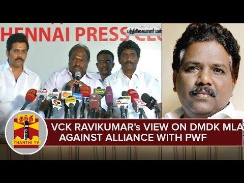 VCKs-Ravikumar-View-On-DMDK-MLAs-District-Secretaries-against-alliance-with-PWF
