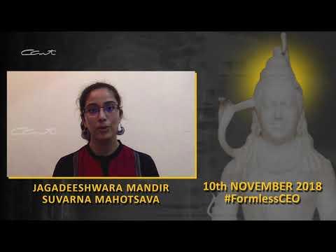 Jagadeeshwara Mandir Suvarna Mahotsava - Yuvaveer Chahat Gambhir