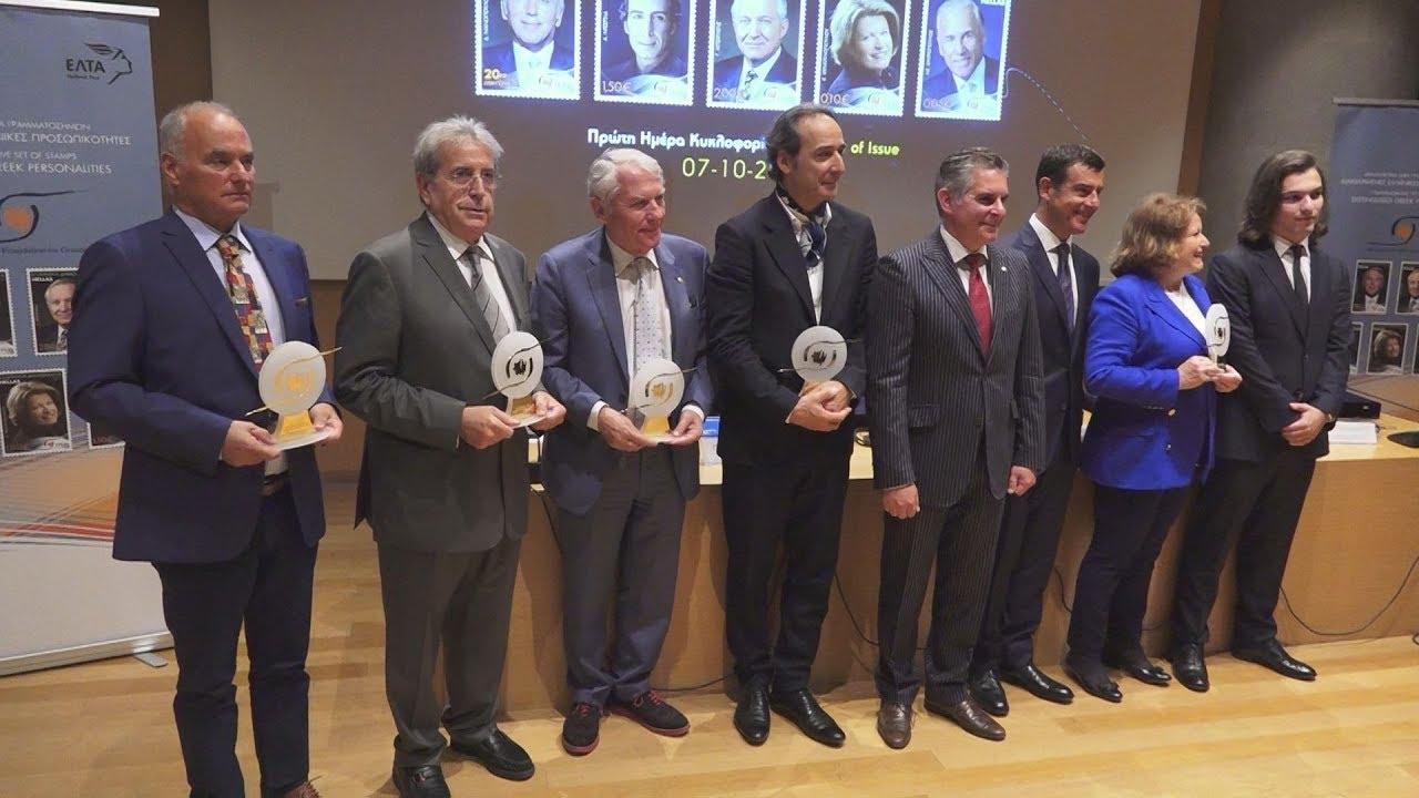 Παρουσίαση αναμνηστικής Σειράς Γραμματοσήμων «Διακεκριμένες Ελληνικές Προσωπικότητες»