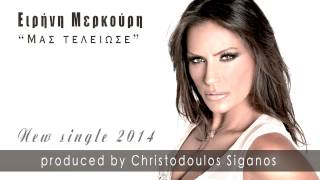 Irini Merkouri - Μας Τελείωσε