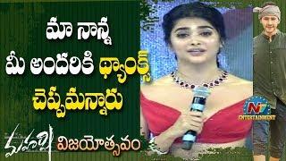 Pooja Hegde Speech At Maharshi Vijayotsavam | Mahesh Babu | Allari Naresh
