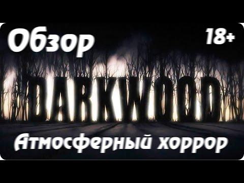 Darkwood ОБЗОР - СТРАШНАЯ, АТМОСФЕРНАЯ, ЖЕСТЬ 18+