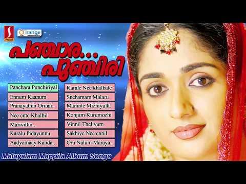 Panchara Punchiri   Malayalam Mappila Album Songs   Selected Mappilapattukal   New Upload