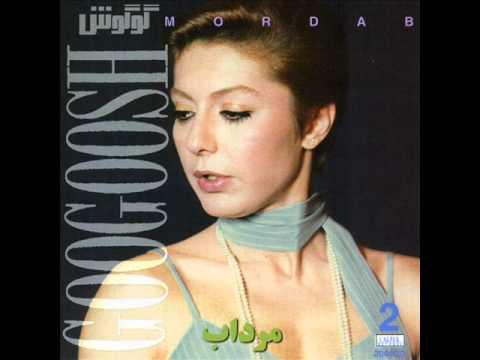 Googoosh - Un Manam   گوگوش - اون منم