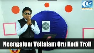 Video NVOK Troll I Aravind Swamy I Neengalum Vellalam Oru Kodi I Dubaagkur Maaghaan's l MOON TV MP3, 3GP, MP4, WEBM, AVI, FLV Maret 2018
