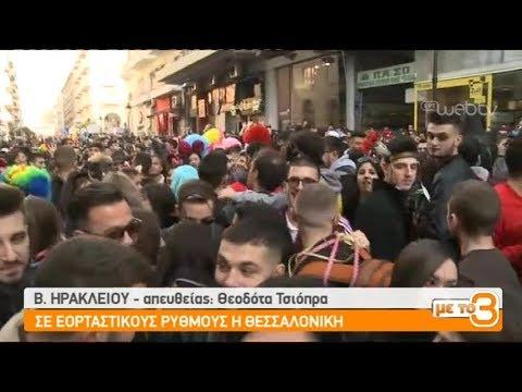 Σε εορταστικούς ρυθμούς η Θεσσαλονίκη | 28/02/19 | ΕΡΤ
