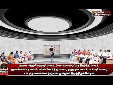 Neeyindri-Amayathu-Ulagu-Marriage-Brokers-18-09-2016-Puthiyathalaimurai-TV