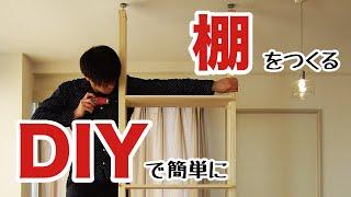 使って楽しい!木工作品【オリジナル飾り棚】をDIY動画で徹底解説
