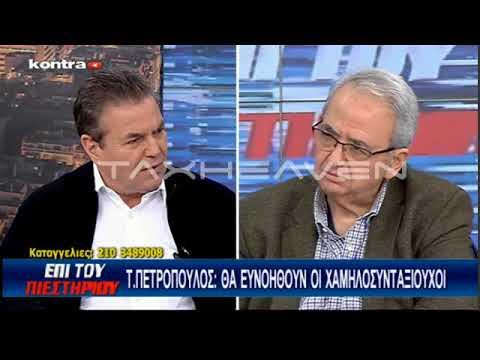 Πετρόπουλος για συντάξεις και εισφορές – Ολόκληρη η συνέντευξη