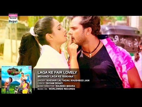 Video Laga Ke Fair Lovely - BHOJPURI HOT SONG | Khesari Lal Yadav, Ritu Singh download in MP3, 3GP, MP4, WEBM, AVI, FLV January 2017