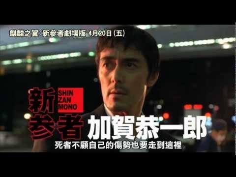 《麒麟之翼:新參者劇場版》中文正式版預告片:4月20日謎案追兇!