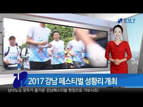 2017년 9월 넷째주 강남구 종합뉴스